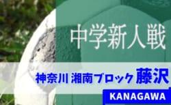 2019年度 藤沢市新人戦 2回戦 10/14結果速報!情報ありがとうございます!神奈川
