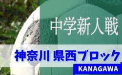 2019年度 県西ブロック中学校サッカー新人大会 (神奈川県) 優勝は千代中!湯河原中とともに県大会へ!! 情報ありがとうございます!