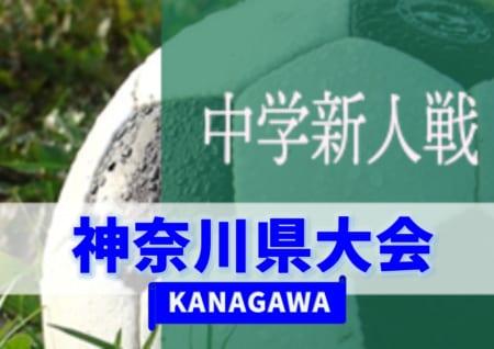 2019年度 第69回神奈川県中学校サッカー大会 鵠沼中が藤沢対決を制して3年ぶりの優勝!情報ありがとうございます!