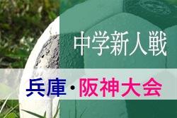 2019年度 阪神中学校新人大会サッカー競技大会 優勝は西宮浜中学校!瓦木中も県大会へ!