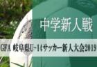 2019年度 関東トレセン交流戦U-13 都県対抗戦 第4節結果速報!12/8  結果入力や情報をお待ちしています!