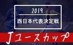 2019Jユースカップ 西日本地域代表決定戦 9/29決勝はONE SOUL.C福岡 vs 枚方FCカンテラ!