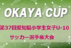 2019年度大阪府クラブユースサッカートーナメント(U-14)11/16,17結果速報!次節11/23,24