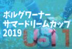 ASG JUNIOR ジュニアユース体験練習会 9/29他、保護者会10/20他 開催 2020年度 大阪府