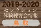 117チーム掲載予定!2019-2020【愛知県】セレクション・体験練習会 募集情報まとめ