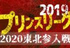 2019年度 高円宮杯JFA U-18サッカープリンスリーグ東北参入戦組合せ決定!12/21~23開催!
