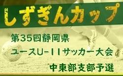 2019年度 しずぎんカップ第35回静岡県ユースU-11サッカー大会 中東部予選 1次リーグ結果更新中!次回2次トーナメント1/26
