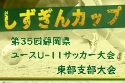 2019年度 しずぎんカップ 第35回静岡県ユースU-11サッカー大会【東部支部大会】情報お待ちしています!