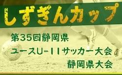 2019年度 しずぎんカップ 第35回静岡県ユースU-11サッカー大会 静岡県大会 組み合わせ掲載! 2/29,3/1開催!