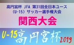 2019年度 高円宮杯 JFA 第31回全日本ユース(U-15)サッカー選手権大会 関西大会 11/3~開催!全出場チーム決定!組み合わせ情報募集