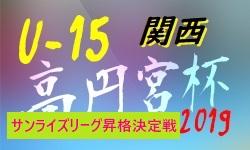 JFA 高円宮杯U-15サッカーリーグ2019関西 サンライズリーグ2部昇格決定戦 10/19,26開催 組み合わせ掲載