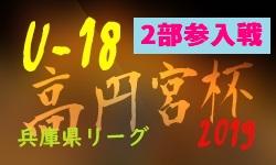 2019年度 高円宮杯 JFA U-18サッカーリーグ2019兵庫県リーグ2部参入戦 10/5~ 情報募集