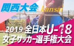 2019年度 JFA 第23回全日本U-18女子サッカー選手権大会 関西大会 9/16全結果 2回戦は9/23