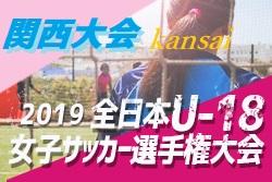 2019年度 JFA 第23回全日本U-18女子サッカー選手権大会 関西大会 優勝はINAC神戸レオンチーナ