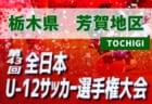 2019年度 第2回MIZUNO U10 日本大会 予選大会 大阪会場予選 優勝はプリモ大阪!