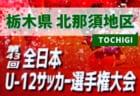 2019年度 THFA河北新報旗争奪第38回東北女子サッカー選手権大会(皇后杯)結果掲載!次回10/5,6開催!