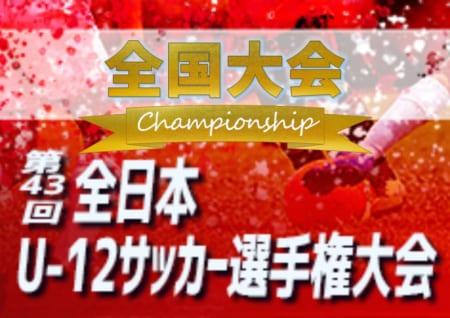 2019年度 【全国大会】JFA第43回全日本U-12サッカー選手権大会 10/5岩手・新潟、10/6石川で県予選開幕!本戦は12/26~29鹿児島にて開催!