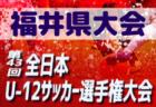 2019年度 JFA 第43回全⽇本U-12サッカー選⼿権⼤会 福井県⼤会10/19,20結果掲載!次回10/26,27開催!