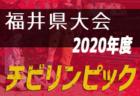2019年度 第16回長野市長杯フットサル大会(小学生の部)優勝は長野アンビシャス!