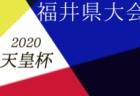 クラブ・ドラゴンズ柏 ジュニアユース セレクション 8/1他開催!2021年度 千葉県