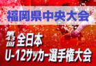 2019年度JFA第43回全日本U-12サッカー選手権大会福岡大会 中央大会 ベスト4決定!11/17 結果掲載 準決勝・決勝は11/23