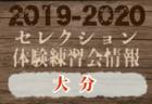 2019年度 JFA第23回全日本U-18女子サッカー選手権大会東北大会結果掲載!優勝はベガルタ!