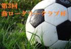2019年度 U-16 奈良県ユースサッカー 2019 選手権大会 優勝は奈良育英高校 B!