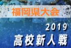 2019年度 福岡県高校サッカー 新人戦 福岡県大会 1回戦1/18結果掲載!2回戦1/19!