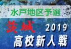 2019年度茨城県高校サッカー新人大会 県東地区予選会 県大会出場チーム決定!