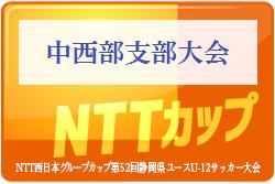 2019年度 NTT西日本グループカップ第52回静岡県ユースU-12サッカー大会中西部予選 兼 第38回松永杯中西部少年サッカー選手権大会 結果速報!情報お待ちしています!12/15