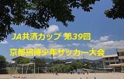 2019年度 JA共済カップ 第39回京都招待少年サッカー大会 優勝はJFAトレセン大阪!