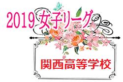 2019年度 第28回関西高等学校女子サッカーリーグ 結果募集!次節は10/26.27!