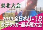 ダノンネーションズカップ2020 in JAPAN 大阪会場予選 全国大会出場チーム決定!