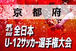 2019年度 JFA第43回全日本U-12サッカー選手権大会 京都府大会 結果速報!準決勝、準々決勝は11/17