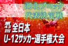 2019年度 JFA U-12サッカーリーグ2019in滋賀 湖北ブロック後期リーグ 年間1位は浅井!県大会出場チーム決定!