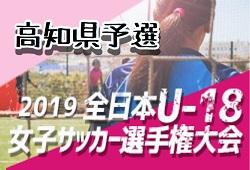 2019年度 JFA第23回全日本U-18女子サッカー選手権大会・高知県予選 大会要項募集中