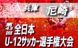 2019年度 JFA第43回全日本U-12サッカー選手権大会 兵庫大会 尼崎予選