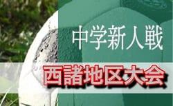 2019年度 第43回宮崎県中学校秋季体育大会サッカー競技 西諸地区 大会情報募集中