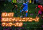 2019年度 第36回関西女子ジュニアユースサッカー大会(U-15女子)ベスト4決定!準決勝11/16!