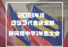 2019年度U-12リーグ 第43回全日本少年サッカー大会 中河内地区(大阪)3代表決定!