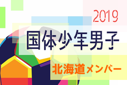【北海道】参加メンバー掲載!2019第74回 国民体育大会 サッカー競技(いきいき茨城ゆめ国体2019)少年男子 9/29~10/3開催