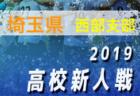 2019年度 NFAサッカーリーグU-10北葛ブロック (奈良)情報をお待ちしています!