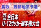 2019年度 宮城県高校サッカー新人大会<石巻地区予選>石巻商・石巻・石巻工が県大会へ!