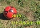 2019年度 第26回 美土里サッカーフェスティバル 兼 第1回美土里サッカー大会U-11(群馬)甘ふれあい1位はファナティコス!鉄南1位不明、2位はイーグル