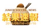 可児ドリームカップ2019(U-12)【岐阜と愛知から32チームが参戦!】優勝は名東クラブ(愛知)!