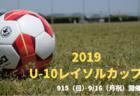 9/16順位トーナメント結果速報!2019 U-10レイソルカップ  予選リーグ結果も掲載!