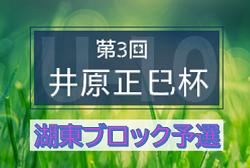 2019年度【滋賀県】第3回 井原正巳杯少年サッカー大会(U-10)湖東ブロック予選11/9一次予選開催!組合せ情報ありがとうございます!