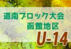 2019年度第13回埼玉県第4種リーグ 西部地区 最終結果掲載!