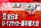 2019年度 JFA第43回全日本U-12サッカー選手権大会 兵庫大会 北摂予選 ベスト8決定 決勝トーナメントは10/22