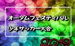 2019年度 オータムフェスティバル少年サッカー大会(宮崎県)結果募集中!10/12.13開催